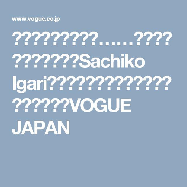 乾燥対策に化粧直し……デスク用コスメ4選。(Sachiko Igari)|定番ファッション(流行・モード)|VOGUE JAPAN