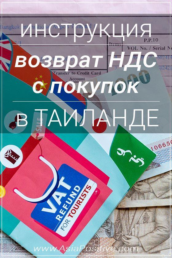 Процедура, правила и инструкция по возврату НДС с покупок в Таиланде | Позитивные путешествия AsiaPositive.com #Таиланд #Тай #Тайланд #инструкция #шоппинг