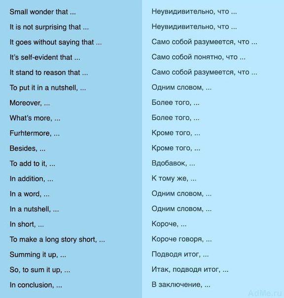 75 способов грамотно начать предложение на английском. » Новости Казахстана, все последние новости России и новости мира, новость дня