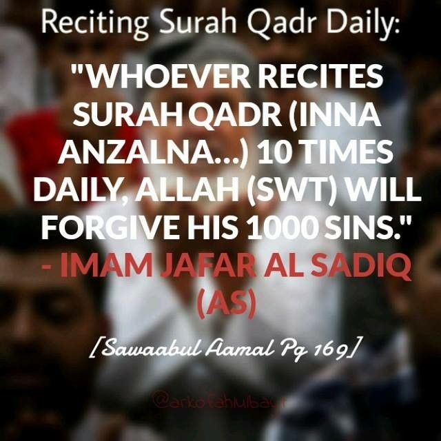 Surah Qadar <3