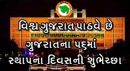 ૨૩ એપ્રિલે રાજ્યસભાએ પણ તેને મંજૂરી આપી દીધી. 25 એપ્રિલે ગુજરાત મંત્રીમંડળની રચના કરવામાં આવી. ત્યારબાદ રાષ્ટ્રપતિએ વિધેયકને મંજૂરી આપી. આંધ્ર પ્રદેશના મેહંદી નવાજ જંગને રાજ્યપાલ બનાવવામાં આવ્યા. ૩૦ એપ્રિલે જીવરાજ મહેતા સરકારના સ્વાગત માટે લાલ દરવાજા સરદાર બાગમાં જનસભા થઇ અને ૧ મે ૧૯૬૦ ના રોજ સાબરમતી સ્થિત ગાંધી આશ્રમમાં જીવરાજ મહેતાએ પ્રથમ મુખ્યમંત્રી તરીકે શપથ ગ્રહણ કર્યા.