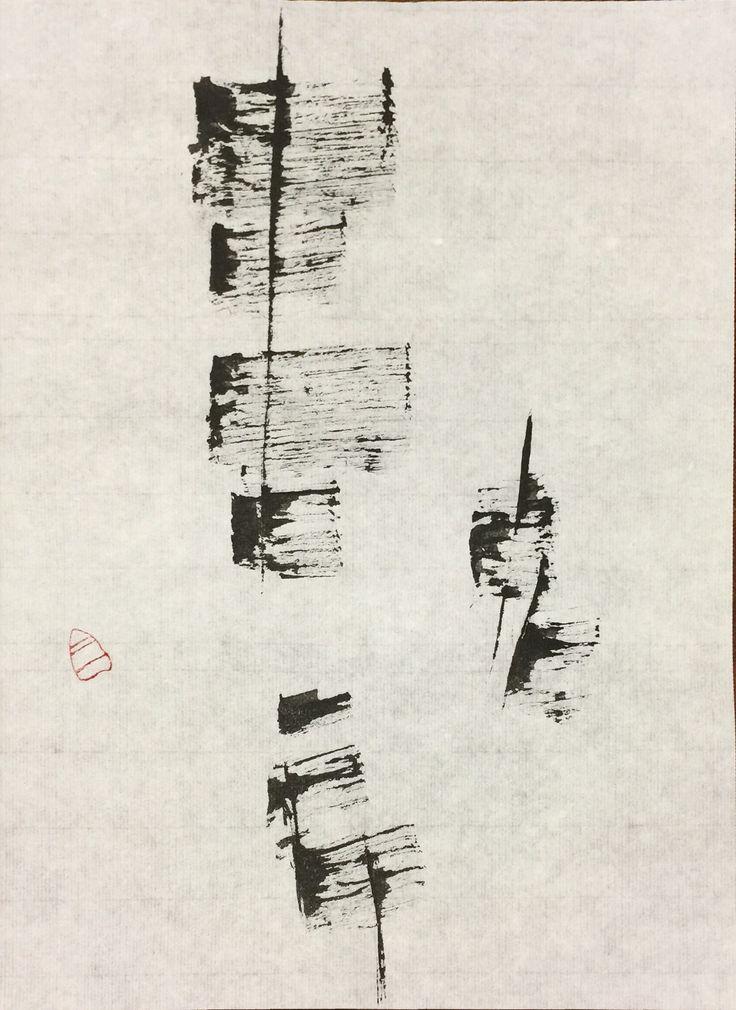 「 藝」gei means art, express by long line and wide line.