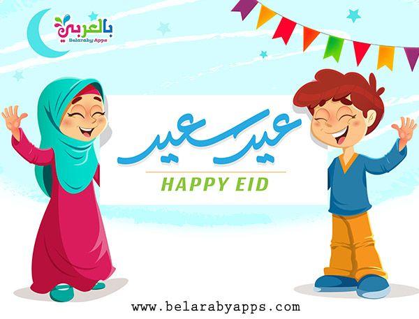 صور رسومات عيد الفطر المبارك رسم مظاهر العيد بالعربي نتعلم Happy Eid Disney Characters Character