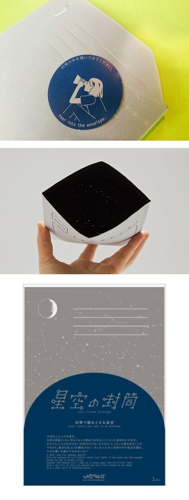 「福永紙工」から発売の「星空の封筒」封筒に細かい穴が空いていて、それが見事な星空となる☆