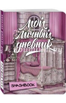 """Мой личный дневник """"Замок принцессы"""" обложка книги"""