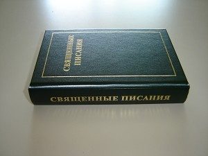 Russian Holy Bible / Green Hardcover small purse size