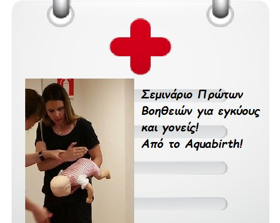"""Το Σάββατο 1 Απριλίου & ώρα 11.00- 13.00 θα πραγματοποιηθεί στο Aquabirth, σεμινάριο """"Πρώτων βοηθειών για εγκύους, βρέφη & παιδιά""""!"""