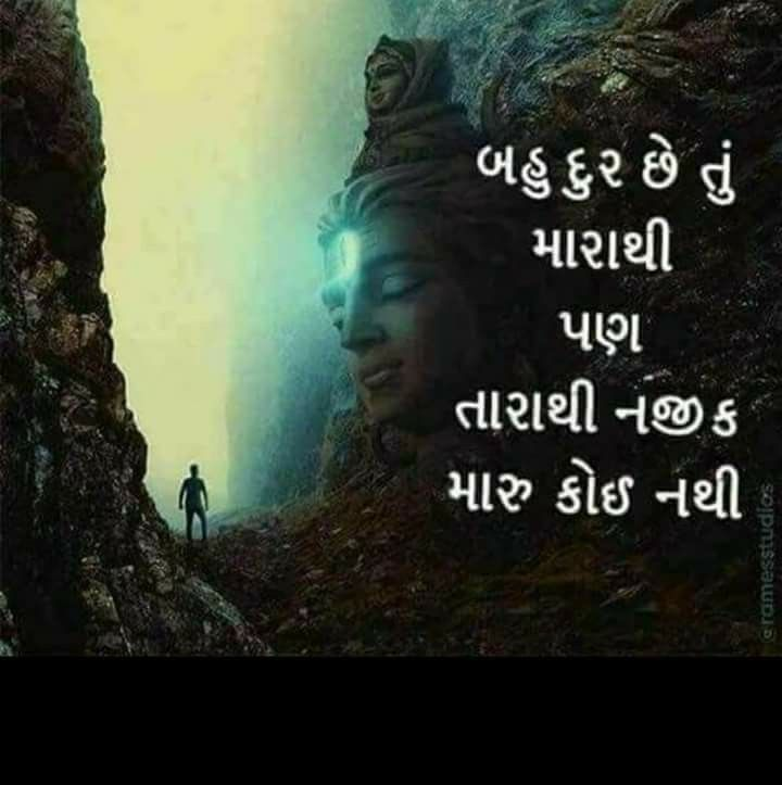 Pin by vinni rajai on Vinni | Gujarati quotes, Krishna quotes