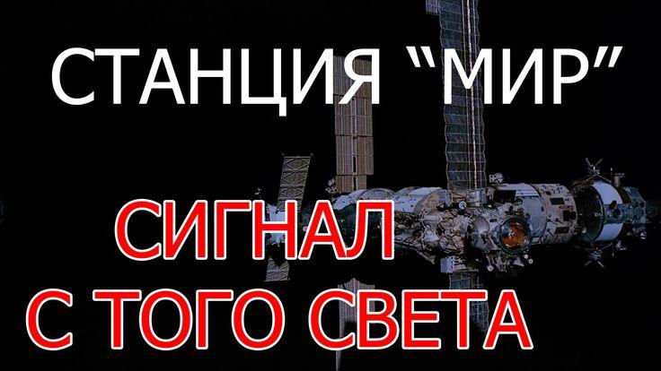 Сигнал с того света - Космическая станция МИР
