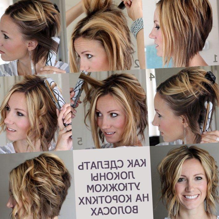 Как сделать прическу на короткие волосы с локонами
