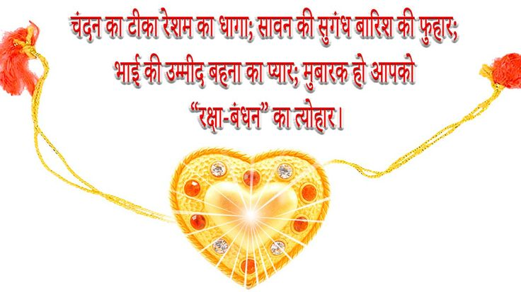 raksha bandhan 2017 , raksha bandhan images, raksha bandhan quotes, raksha bandhan date, raksha bandhan photo, raksha bandhan article, a raksha bandhan message, a raksha bandhan status , raksha bandhan festival, raksha bandhan gifts, raksha bandhan greetings, raksha bandhan greeting card, raksha bandhan greetings for brother, raksha bandhan holiday,raksha bandhan hindi, rakhi images, rakhi date 2017,