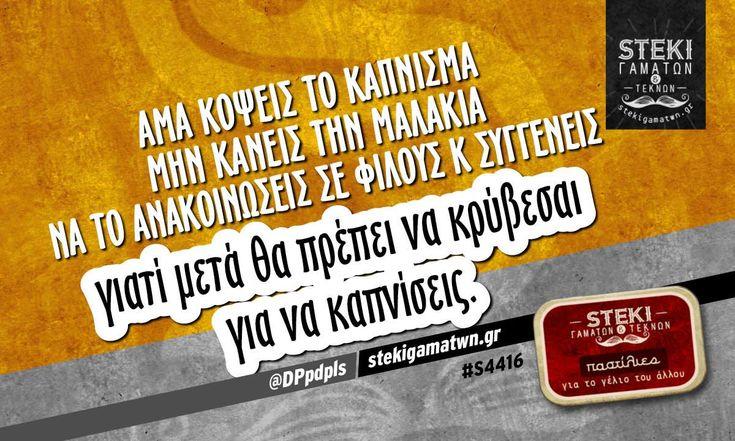 Άμα κόψεις το κάπνισμα @DPpdpls - http://stekigamatwn.gr/s4416/