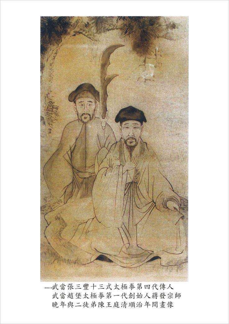 Chen Wangting and Jiang Fa