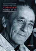 """Nikiforos Vrettakos, Poet, Academician, was born on January 1st 1912-1991. wrote several volumes of poems and several other books such as the study """"Nikos Kazantzakis -His Anguish and His Work"""", the autobiographical """"Odyni""""and the oratorical, """"Liturgy Bellow the Acropolis, received many national awards for poetry. He was proclaimed """"The Saint of Greek poetry"""". He also received an Honorary Doctorate in literature from the University of Athens, and was nominated for the Nobel Prize for Poetry."""