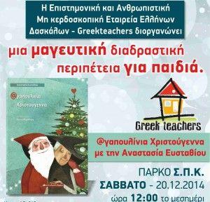Η Επιστημονική και Ανθρωπιστική Μη Κερδοσκοπική Εταιρεία Ελλήνων Δασκάλων διοργανώνει μια Χριστουγεννιάτικη Εκδήλωση έκπληξη για τα παιδιά