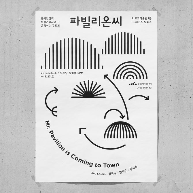 graphic design for exhibition - Mr. Pavilion - Jaemin Lee