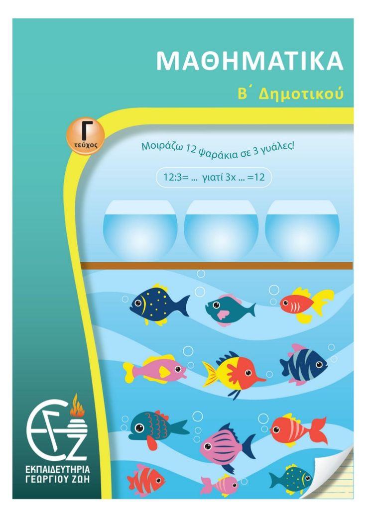 Τεύχος Μαθηματικά Β΄Δημοτικού από τις εσωτερικές εκδόσεις των Εκπαιδευτηρίων Γεωργίου Ζώη