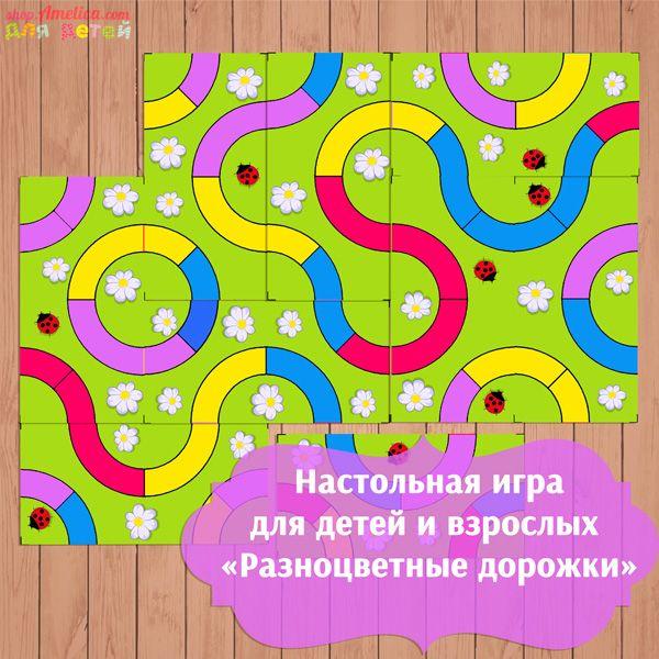 Настольные игры распечатай и играй, игра для детей и взрослых «Разноцветные дорожки» скачать бесплатно