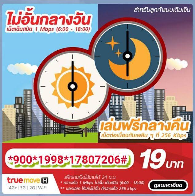 โปรเน็ตทรู4G,TrueMove H 4G/3G,โปรเน็ตทรูมูฟ เอช รายวัน รายสัปดาห์ รายเดือน,ทรู9บาท,ทรู11บาท,ทรู79บาท: ใหม่!! ปิดท้ายปลายเดือนร้อนๆ เน็ตแรง 1Mbps 19 บ. 1...