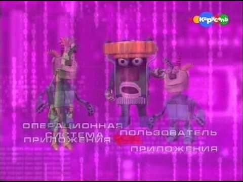 "ПОЧЕМУЧКА. ИНФОРМАТИКА ""05. ОПЕРАЦИОННАЯ СИСТЕМА"" - YouTube"
