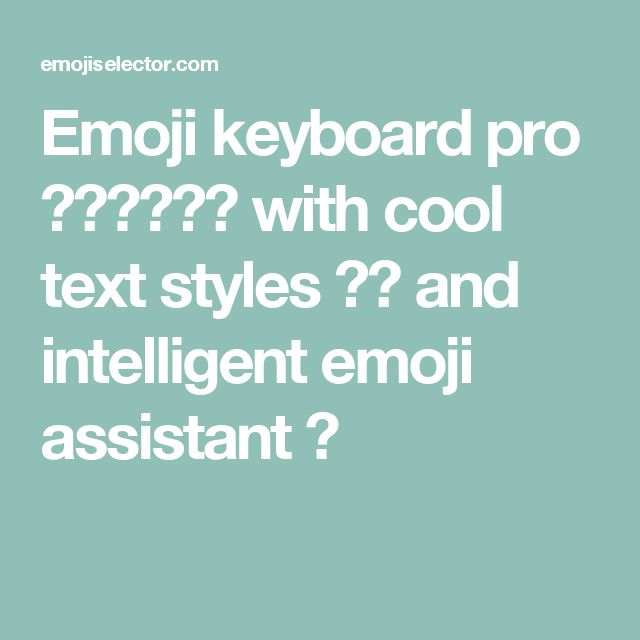 Emoji keyboard pro ⌨✌🏼🎉🍻😍 with cool text styles 🅰💯 and intelligent emoji assistant 🔎