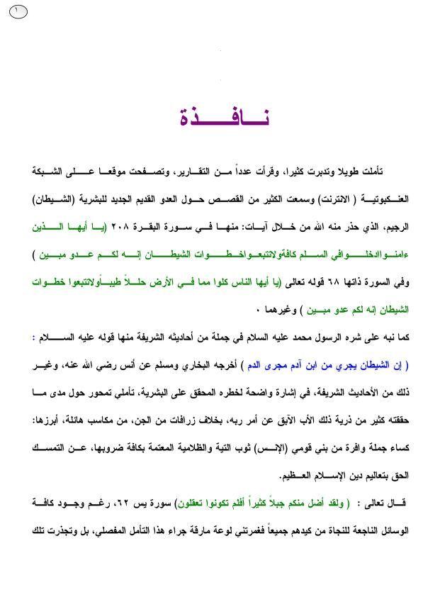 أسرار غزو القرين والجان جسد الإنسان علاج السحر والحسد Free Download Borrow And Streaming Internet Archive Islam Facts Free Pdf Books Texts