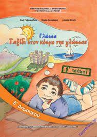 http://ididaskalia.blogspot.gr/2015/10/askiseisglossabdimotikou.html ασκήσεις για όλες τις ενότητες Γλωσσας Β δημοτικου