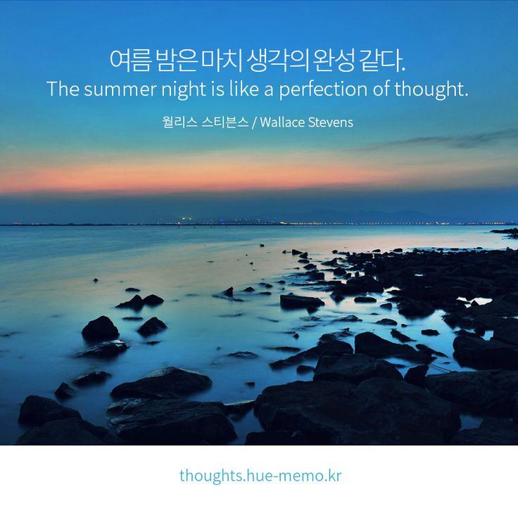 오늘의명언 2017. 08. 01  #오늘의명언 #명언 #휴명언 #이미지명언 #여름 #생각 #여름밤 여름 밤은 마치 생각의 완성 같다. The summer night is like a perfection of thought. 월리스 스티븐스 / Wallace Stevens