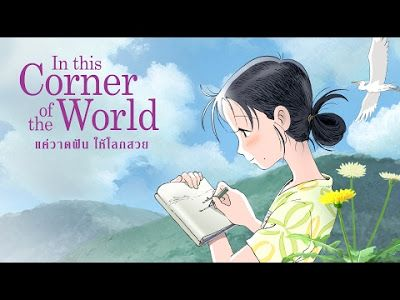 UNIVERSO PARALLELO: Anteprima video trailer film anime: In This Corner...