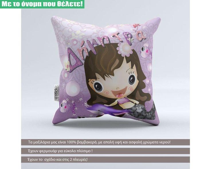 Η γοργόνα μας !100 % βαμβακερό διακοσμητικό μαξιλάρι με το όνομα που θέλετε!,12,90 €,http://www.stickit.gr/index.php?id_product=16982&controller=product