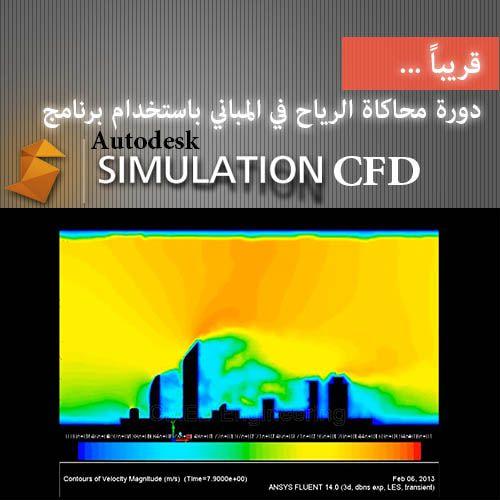 دورة محاكاة الرياح باستخدام برنامج Simulation CFD   Ain Academy