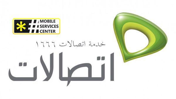 تعرف على الغاء خدمة اتصالات 1666 Company Logo Tech Company Logos Mix Photo