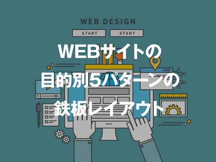 Webサイトの目的別5パターンの鉄板レイアウト