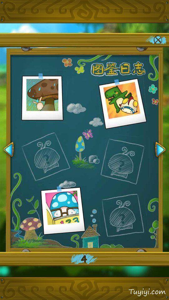 豆泥丸手机游戏APP界面设计