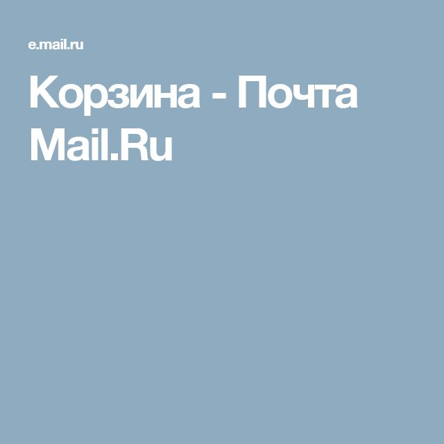 Корзина - Почта Mail.Ru