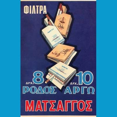 ΣΙΓΑΡΕΤΤΑ+ΜΑΤΣΑΓΓΟΣ+1958.jpg 400×400 pixel