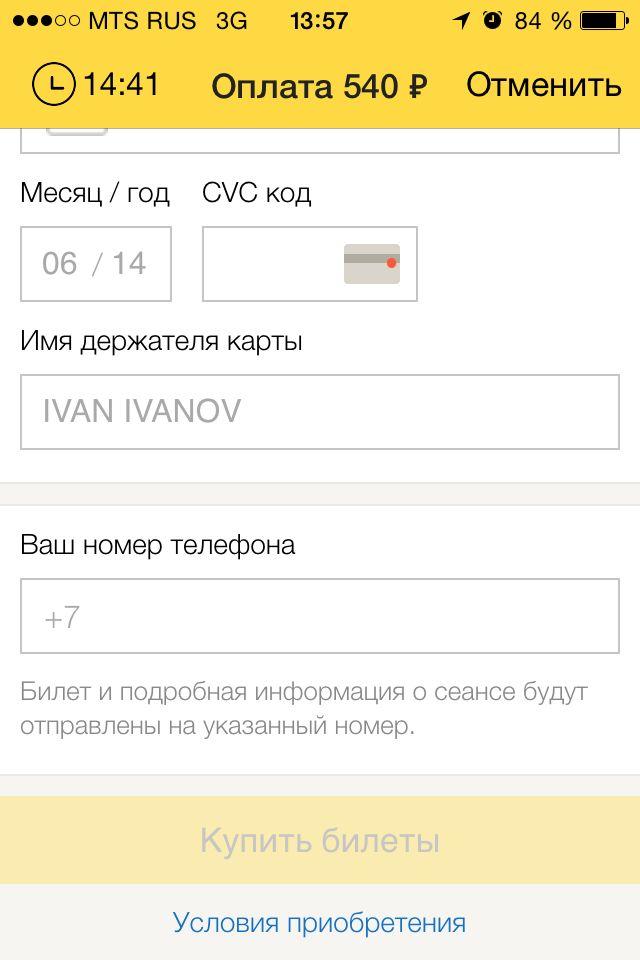 Yandex Payment