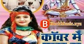 New Bhola Song 2018 Mp3