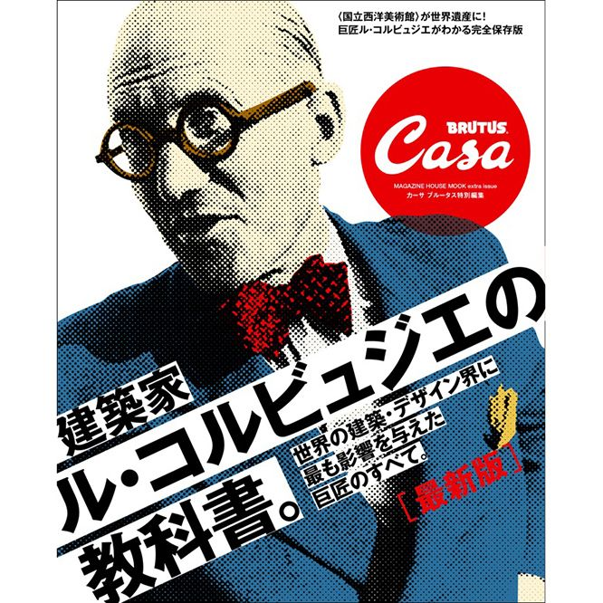 祝・世界遺産!『最新版 建築家ル・コルビュジエの教科書。』発売 | カーサ ブルータス