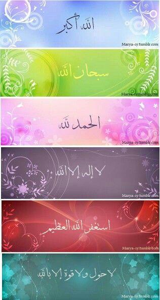 Allaahu Akbar SubhaanAllaah Alhamdu-lillaah Laa ilaha ill-Allaah Astaghfiru-llaah al3Adiem Laa hawla wa laa quwata ila-billaah