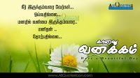 Beautiful Good Morning Greetings in Tamil Pictures Best Happy Good Morning Wishes Images Tamil Quotes online Messages for Whatsapp