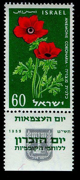 File:Stamp of Israel - Eleventh Independence Day - 60mil.jpg
