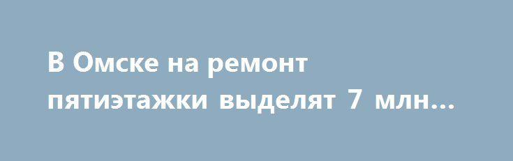 В Омске на ремонт пятиэтажки выделят 7 млн рублей https://apral.ru/2017/07/27/v-omske-na-remont-pyatietazhki-vydelyat-7-mln-rublej.html  Минстрой предложил выделить 6,9 млн рублей из резервного фонда на ремонт пятиэтажного дома по улице 50 лет Профсоюзов в Омске, в котором частично выпала кирпичная кладка. Разрушения начались в мае. Жителей пятого этажа эвакуировали. На время ремонта жильцов аварийного пятого этажа временно расселили. Минстрой сообщает: «Из предоставленных документов…