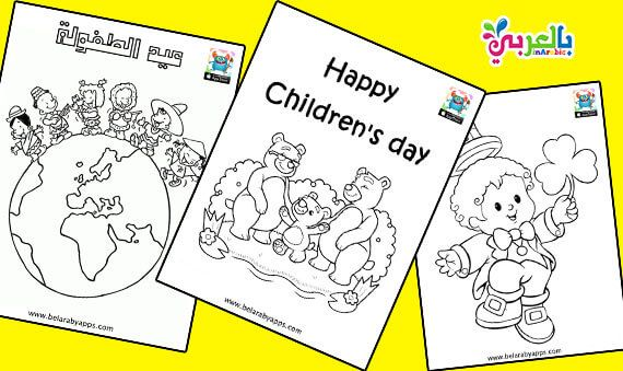 Happy Children S Day Coloring Pages Free Printable Children S Day 2019 Children S Day Color Fathers Day Coloring Page Happy Children S Day Coloring Pages