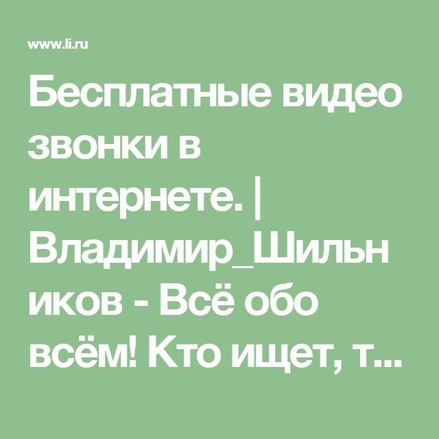 Бесплатные видео звонки в интернете. | Владимир_Шильников - Всё обо всём! Кто ищет, тот что-то знает - кто ищет, тот находит! |