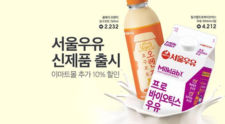 서울우유 신제품 출시