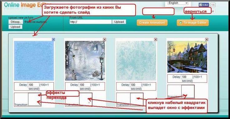 Урок всем, кто хочет познакомиться с FREE ONLINE IMAGE EDITOR. Обсуждение на LiveInternet - Российский Сервис Онлайн-Дневников
