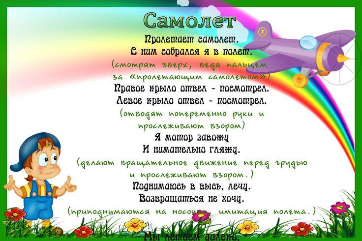 гимнастика для глаз для детей: 11 тыс изображений найдено в Яндекс.Картинках