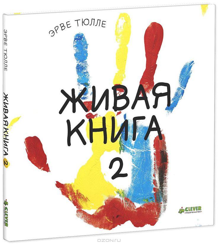 """Книга """"Живая книга-2"""" Эрве Тюлле - купить книгу ISBN 978-5-91982-410-7 с доставкой по почте в интернет-магазине OZON.ru"""