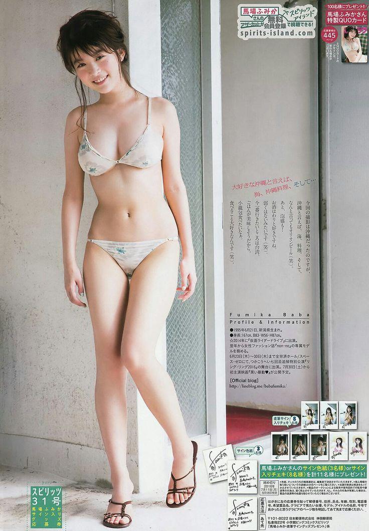 馬場ふみかfumika_baba